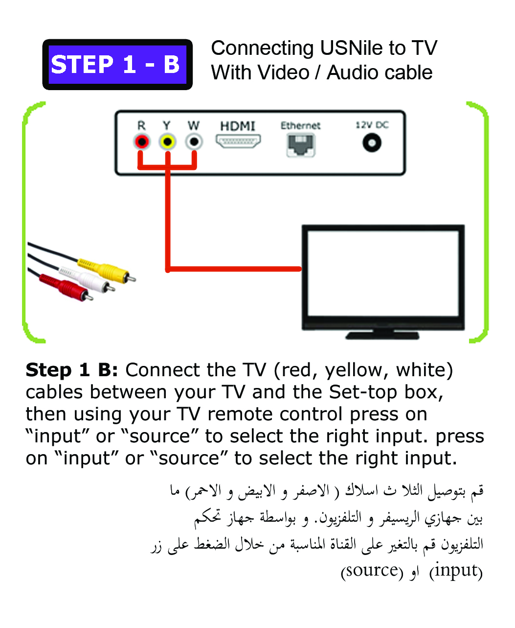 First time setup - USNile Arabic IPTV